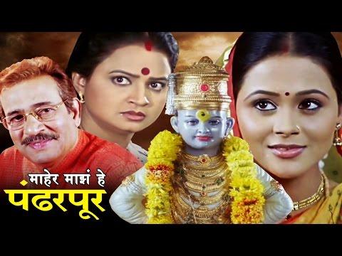माहेर माझे हे पंढरपूर मराठी चित्रपट | Maher Majhe He Pandharpur | Marathi Full Movie