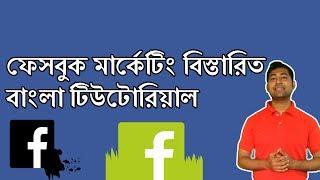Facebook Marketing Bangla Tutorial- Creating Facebook Page, Group and Advertising