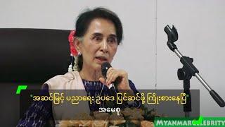 Daw Aung San Suu Kyi:  Upgrading Education Master Plan