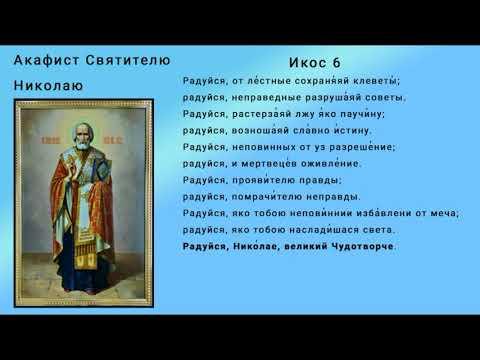 Мощный акафист Николаю Чудотворцу