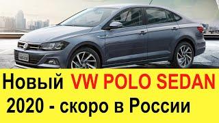 Новый Фольксваген Поло Седан 2018-2019 года: фото-обзор, цена и дата выхода в России