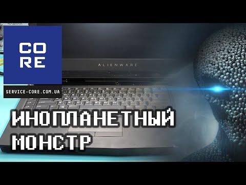 Мощная Инопланетная Техника 2019 | Ремонт игрового ноутбука Dell Alienware 17 R4 GTX 1070