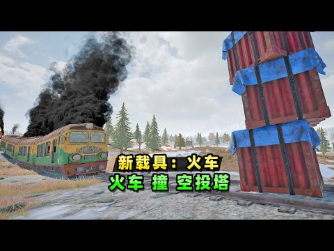 PUBG火車撞空投會發生甚麼事