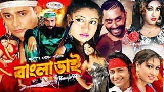 Bangla Bhai I বাংলা ভাই I Chadni I Zayed Khan I Moyuri I Misa Sawdagor I Rabina Bristi I Rosemary