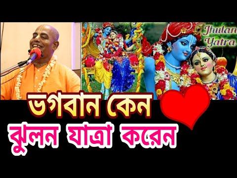 ঝুলন যাত্রা ২০১৯ ইতিহাস মাহাত্ম্য।jhulan yatra 2019 iskcon mayapur kamalapati das bengali lecture