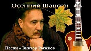 Осенний шансон  -  Песня для души. Красивая песня и Красивое видео