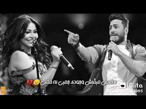 شيرين عبد الوهاب وتامر حسني ❤🤘