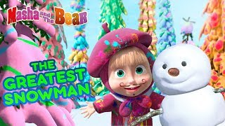 Masha and the Bear ❄️⛄ THE GREATEST SNOWMAN ⛄❄️ Winter cartoon collection for kids 🎬