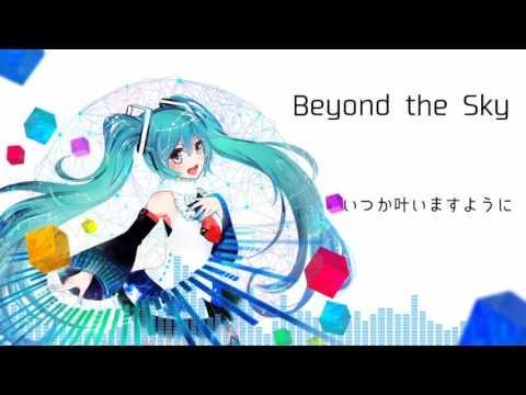 【初音ミク】 Beyond the Sky / hano feat.初音ミク 【オリジナル】