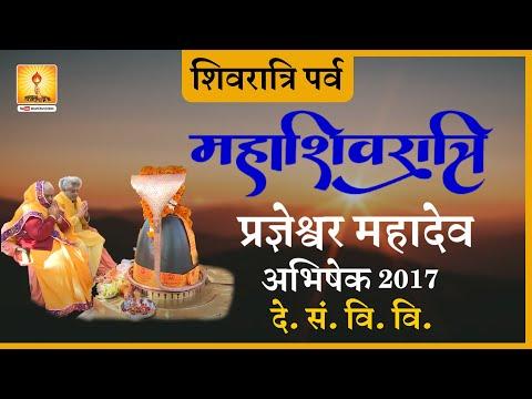 Abhishek - Pragyeshwar Mahadev - Mahashivratri - Dev Sanskriti University, Haridwar (24 Feb. 2017