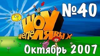 Шоу Шепелявых - выпуск №40