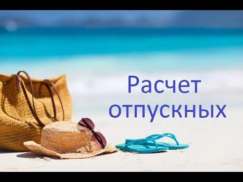 Детальный порядок расчета отпускных