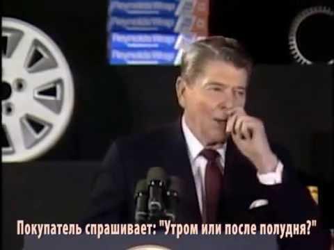 Рональд Рейган розповідає анекдот про СРСР