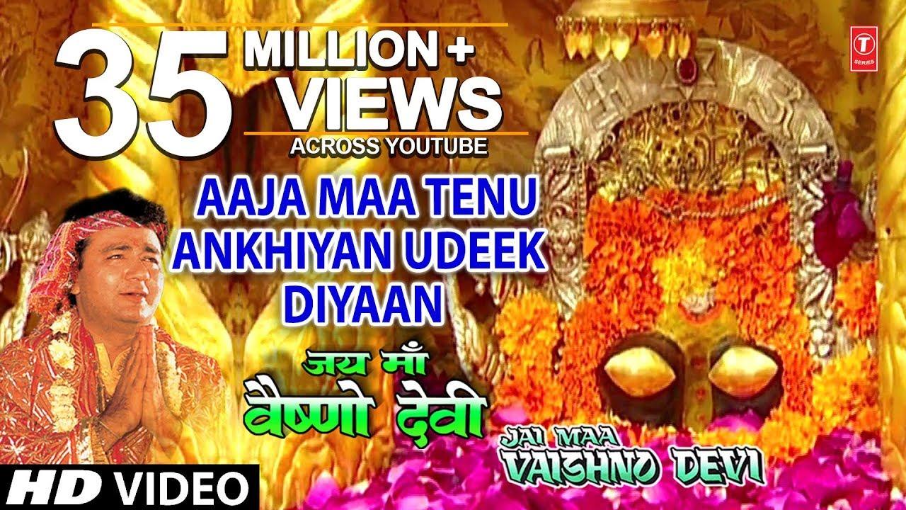 Aaja-Maa-Tainu-Akhiyan-Udeek-Diyaan-Lyrics-In-Hindi
