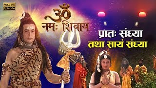 Episode 4 || Om Namah Shivay