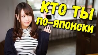 Кто ты по-японски