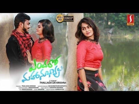 Latest Telugu Full Movie 2018 | New Release Telugu Movie 2018 | Endharo Mahanubhavulu | Full HD