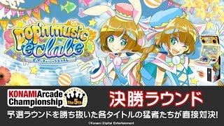[The 5th KAC] pop'n music éclale 決勝ラウンド