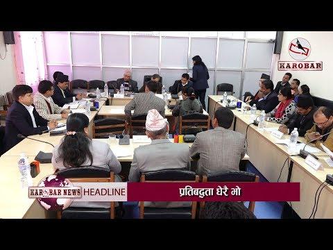 KAROBAR NEWS 2018 11 29 जनता आवास कार्यक्रममा भ्रष्ट्राचार भएको सांसदको भनाई (भिडियो सहित)