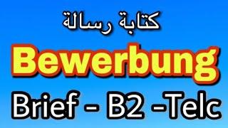Descargar Mp3 De Bewerbungsbrief Gratis Buentemaorg