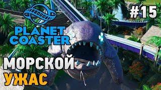 Planet Coaster #15 Морской ужас