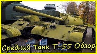 Средний Танк Т-55 Обзор и История. Обзор Советских Танков 60-х и 70-х годов.