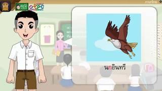 สื่อการเรียนการสอน มาตราตัวสะกด ป.4 ภาษาไทย