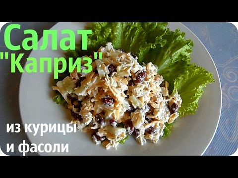 Салат из КУРИЦЫ и ФАСОЛИ .