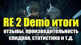 Resident Evil 2 Remake Demo итоги: отзывы, производительность, спидран, статистика и т.д.