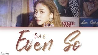LUNA (루나) - 'Even So (운다고)' LYRICS [HAN|ROM|ENG COLOR CODED] 가사