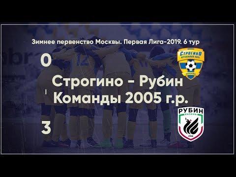 2005 г.р. Строгино - Рубин - 0:3 / Зимнее пер-во 2019 / Обзор