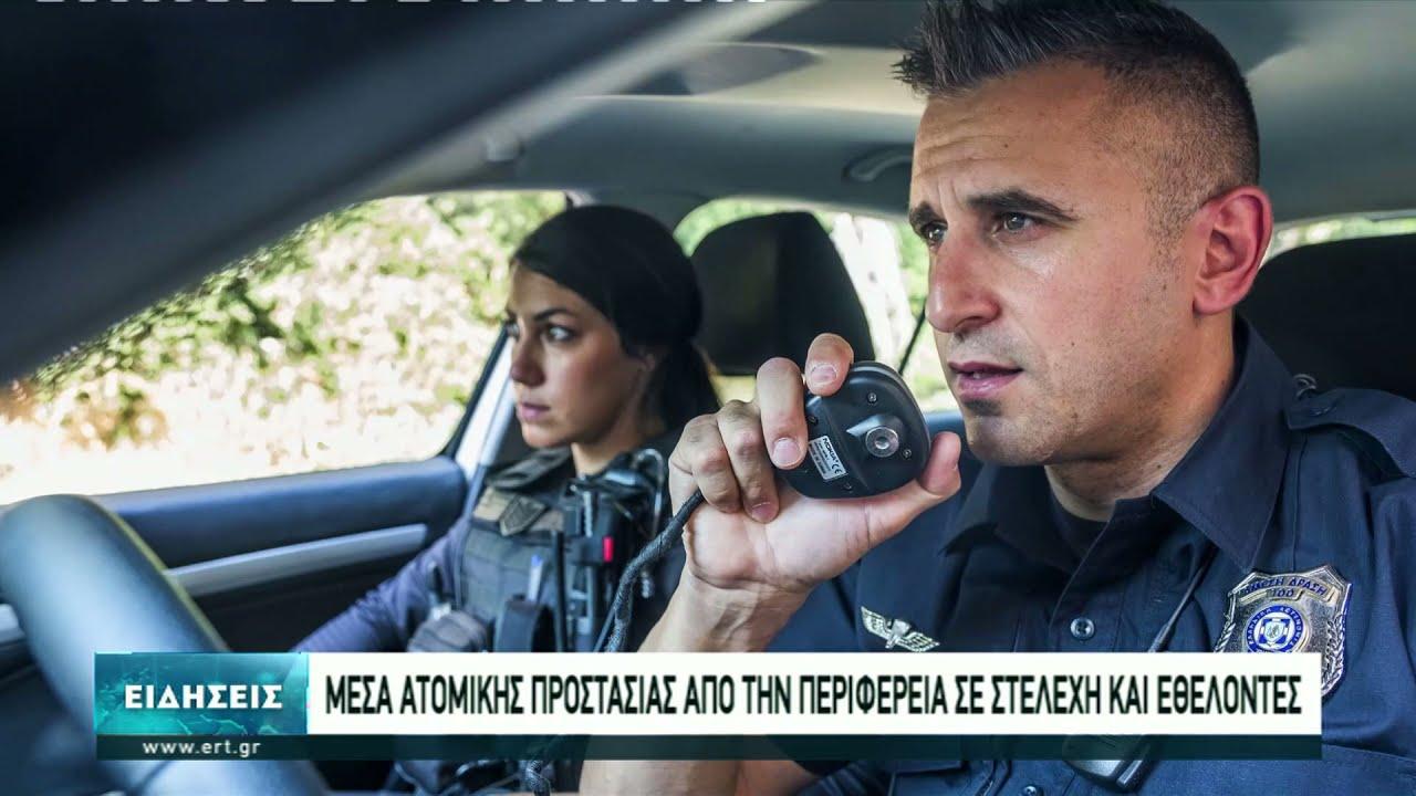 Εξοπλισμό προσέφερε η Περιφέρεια Κ. Μακεδονίας σε εθελοντές της Πολιτ. Προστασίας | 15/06/2021 | ΕΡΤ