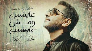 Fadel Chaker - 3ayshin W Mesh 3ayshin | فضل شاكر - عايشين ومش عايشين