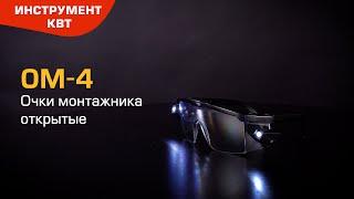 Open-type protection glasses ОМ-4 (КВТ)
