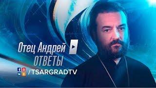 """""""Отец Андрей: ответы"""". На ваши вопросы отвечает протоиерей Андрей Ткачёв"""