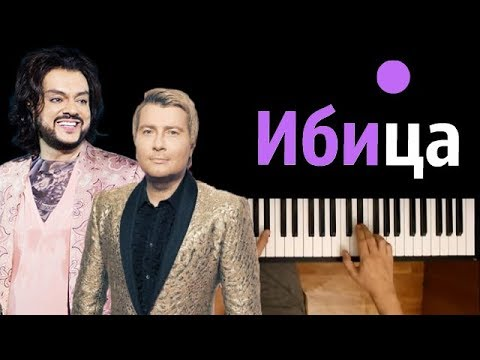 Филипп Киркоров и Николай Басков - Ibiza ●караоке   PIANO_KARAOKE ● ᴴᴰ + НОТЫ & MIDI