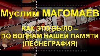 Муслим МАГОМАЕВ | ПО ВОЛНАМ НАШЕЙ ПАМЯТИ – НАРЕЗКА ПОПУЛЯРНЫХ ПЕСЕН И ВИДЕОКЛИПОВ | ПЕСНЕГРАФИЯ