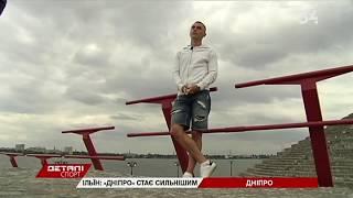 Знакомство с игроками ФК Днепр: история Олега Ильина