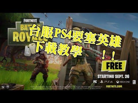 如何在台服PS4上下載要塞英雄《FORTNITE》堡壘之夜