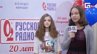 Русскому радио Астрахань 20 лет