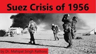 Suez Crisis of 1956, ब्रिटेन और फ़्रांस की ताकत कैसे हुई खत्म? by Dr Mahipal Singh Rathore