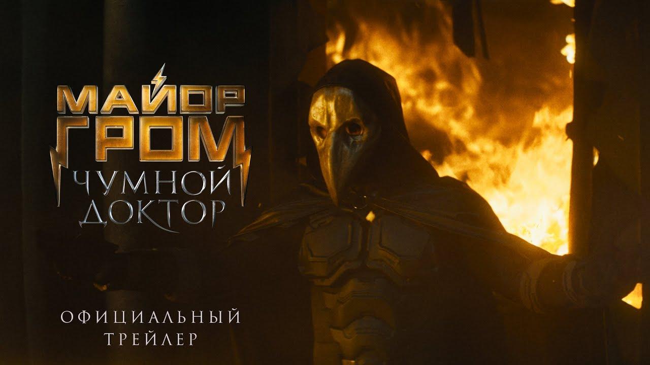 Дебютный трейлер отечественного кинокомикса «Майор Гром: Чумной доктор»