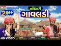 Shital Thakor || Nodhari Gavaldi || New HD Devotional Video Song || Ekta Sound
