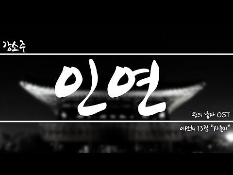 이선희-인연(왕의 남자) COVER