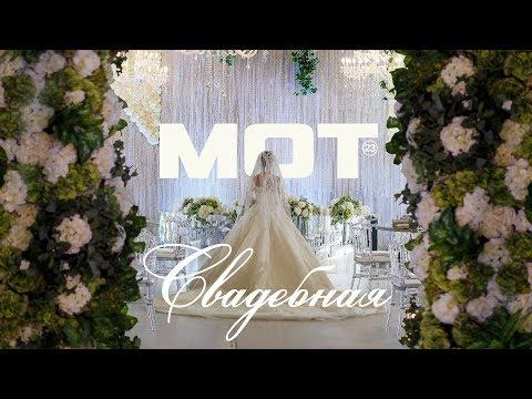 Мот - Свадебная