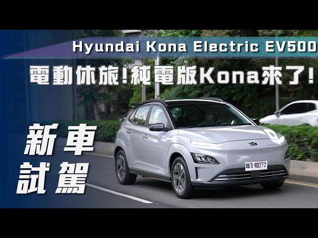 【新車試駕】Hyundai Kona Electric EV500 |純電姿態 鋼砲實力! 電動版Kona正式導入! 【7Car小七車觀點】