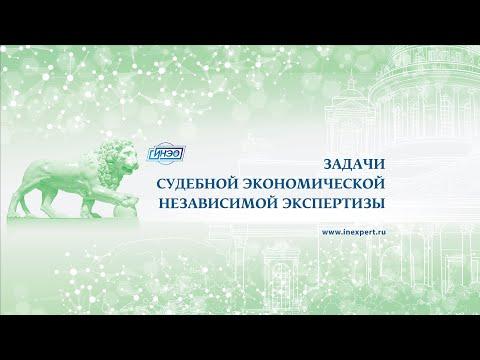 Какие задачи судебной экономической экспертизы в Санкт-Петербурге