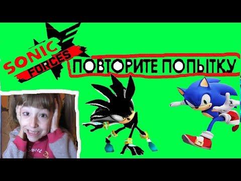 Sonic Forces Прохождение с детьми. Обзор игры Часть 5. На русском