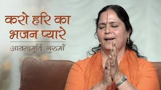 करो हरि का भजन प्यारे | Karo Hari Ka Bhajan Pyare | Anandmurti Gurumaa