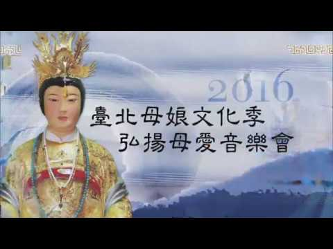 2016松山慈惠堂母娘文化季-表揚全國孝悌楷模、捐贈救護車、煙霧警報器活動-part1